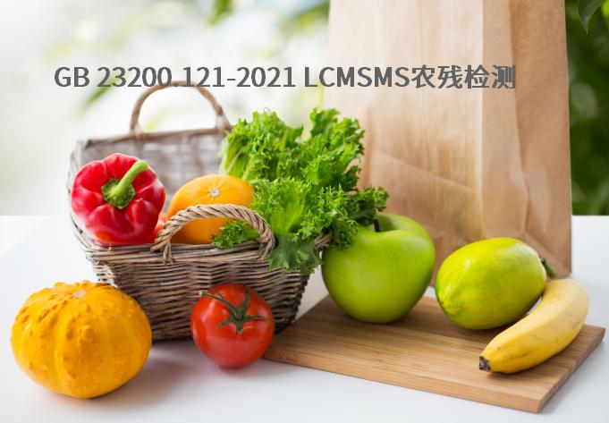 行业应用系列 GB 23200.121-2021农残检测课程