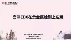 岛津EDX在贵金属检测上应用