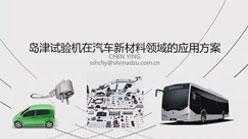 岛津试验机在汽车新材料领域的应用方案