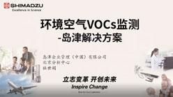 环境空气VOCs监测-岛津解决方案