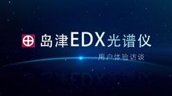 EDX用户访谈