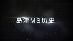 岛津MS历史