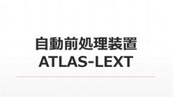 公安行业专属产品自动化前处理装置ATLAS-LEXT