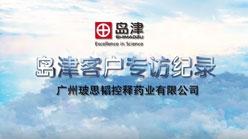 广州玻思韬控释药业专访