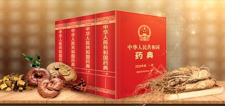 岛津2020年版中国药典应对合集